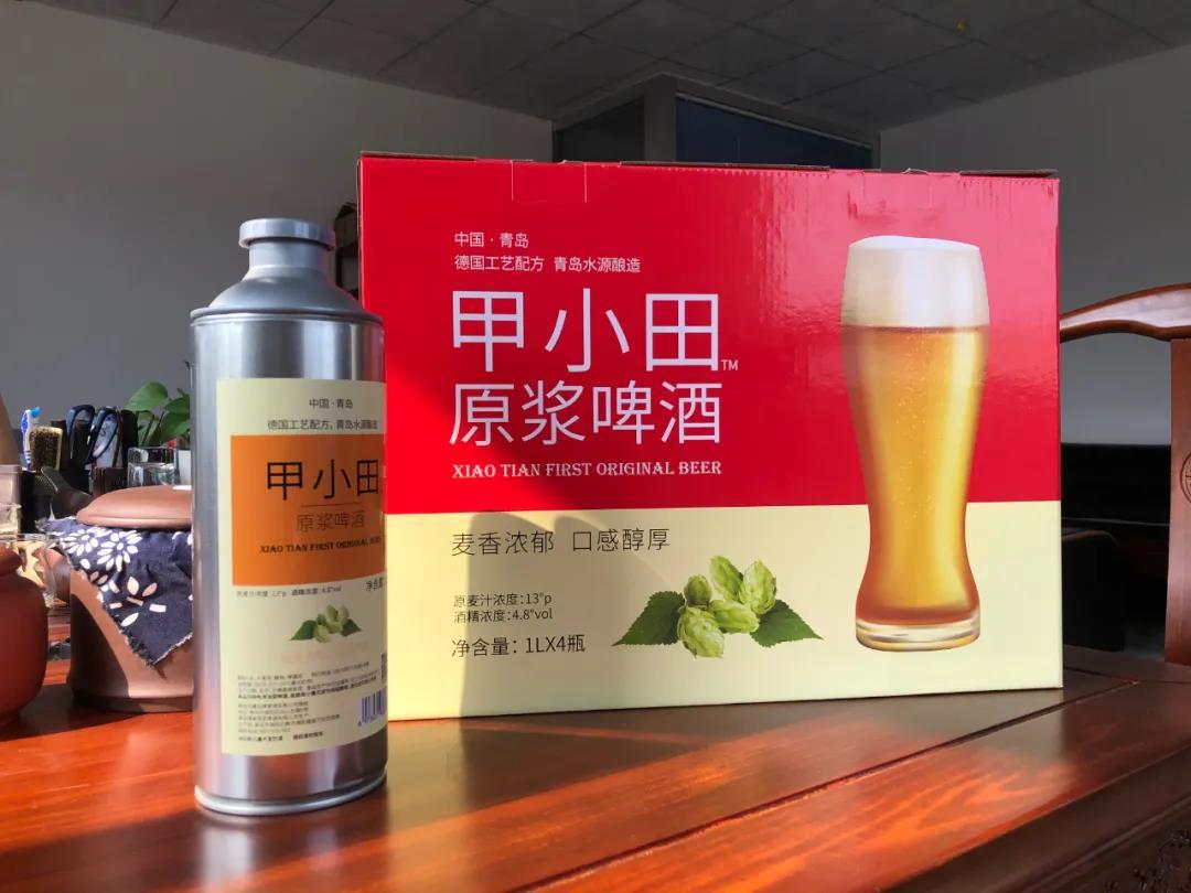 甲小田原浆啤酒